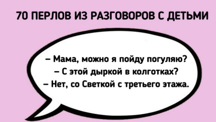 Говорят наши детки…