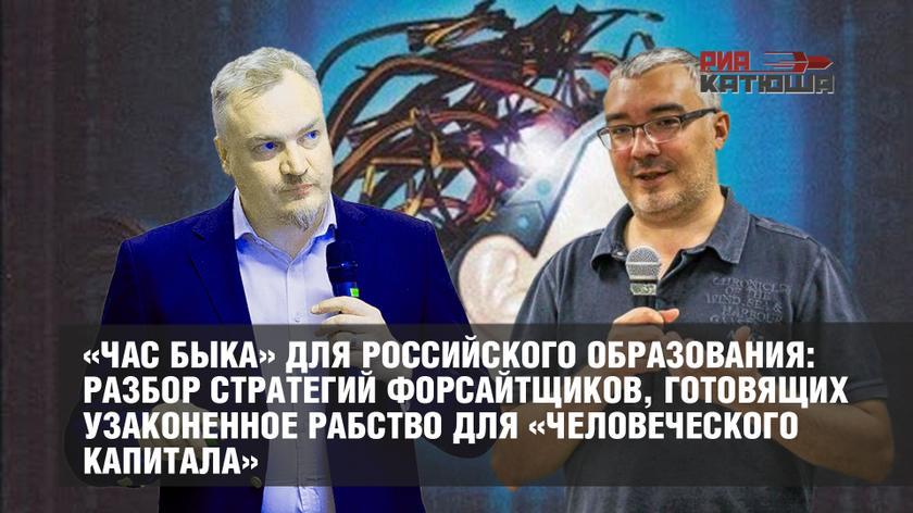 «Час быка» для российского образования: разбор стратегий форсайтщиков, готовящих узаконенное рабство для «человеческого капитала»
