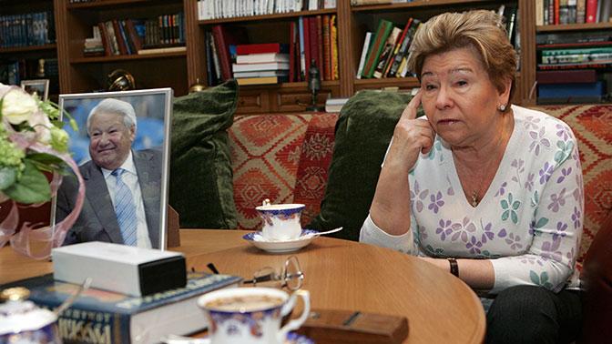 Вдова Ельцина прокомментиров…