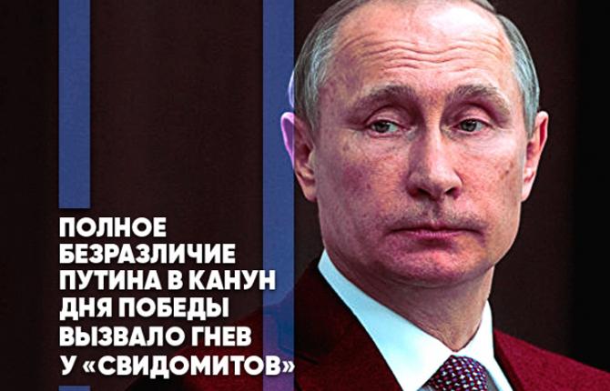Полное безразличие Владимира Путина в канун дня победы вызвало гнев у «свидомитов»