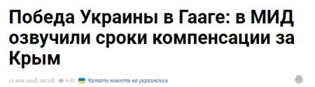 Украина не заметила, как Гаага признала Крым российским