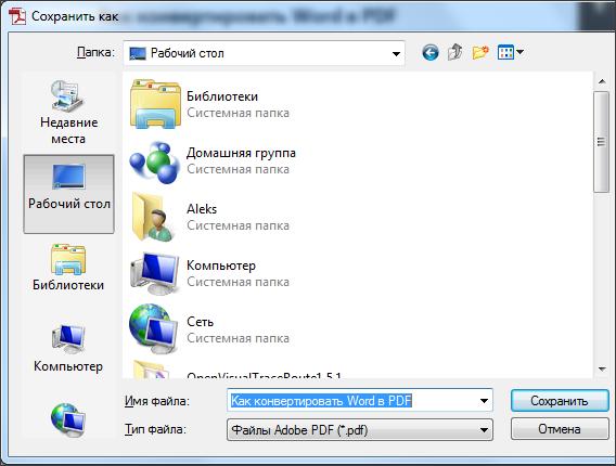 сохраняем новый PDF файл