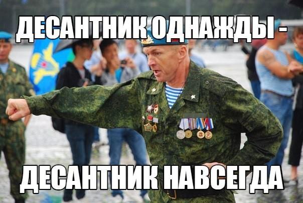 Питерский десантник, выдавав…