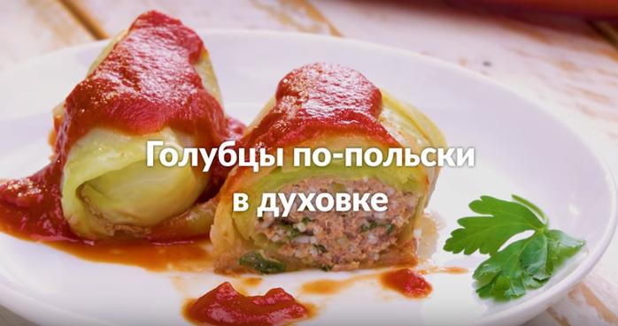 Голубцы по-польски в духовке – вкуснейший рецепт домашних голубцов