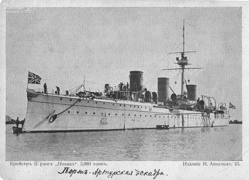 """Бронепалубная молния. Крейсер II ранга """"Новик"""". Пока не прибыл С.О. Макаров"""
