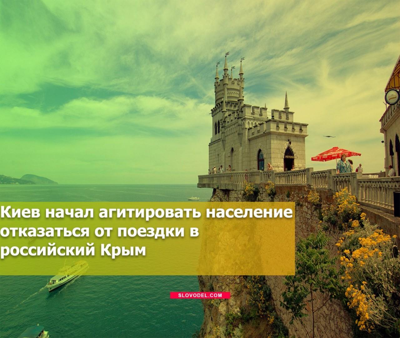 Киев начал агитировать население отказаться от поездки в российский Крым