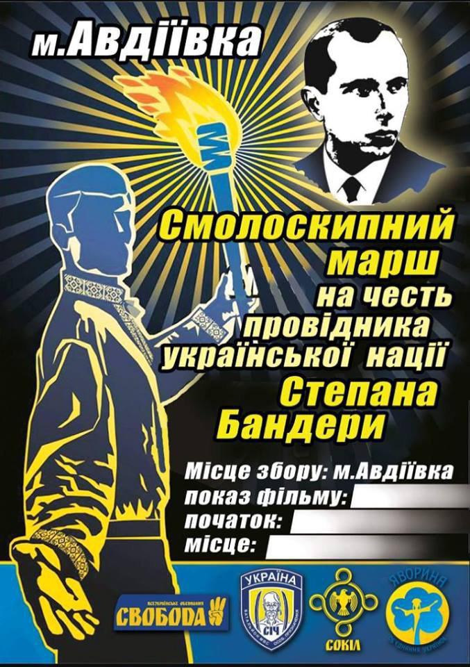 Украинские нацисты демонстративно проведут марш Бандеры у линии фронта