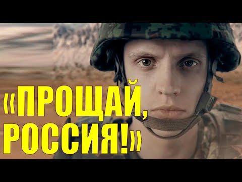 «Прощай, Россия!» Как Прибалтика становится свободной