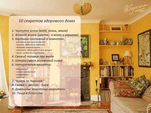Проза уютный дом