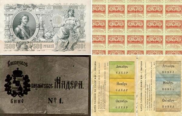 Самые необычные российские денежные купюры.