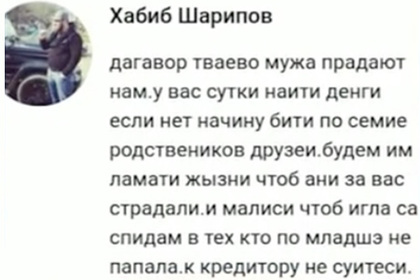 Российские коллекторы пригрозили семье заразить детей СПИДом