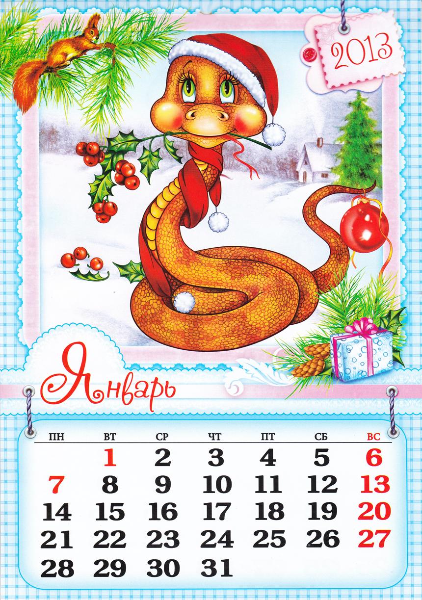 Календарь на 2013 год с очен…