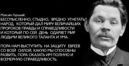 О евреяхъ – М.Горький