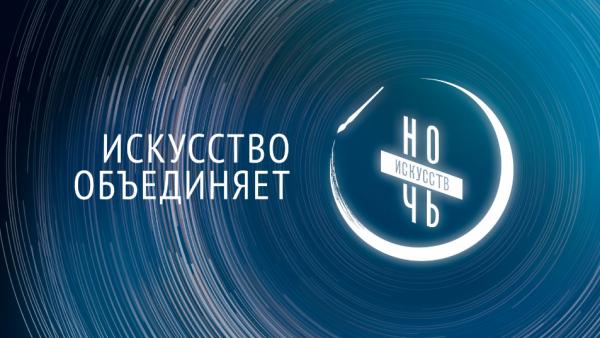 Акция «Ночь Искусств-2018» в…