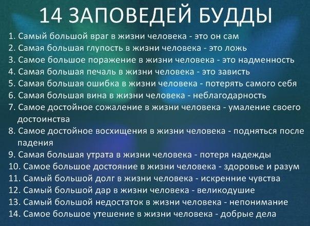 14 заповедей Будды. Original