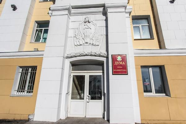 Дума Владивостока 16 октября…