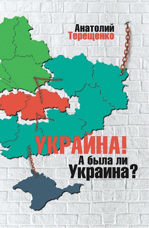 Четвёртый украинский рейх