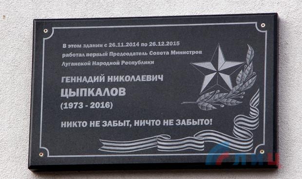 В Луганске почтили память Цыпкалова