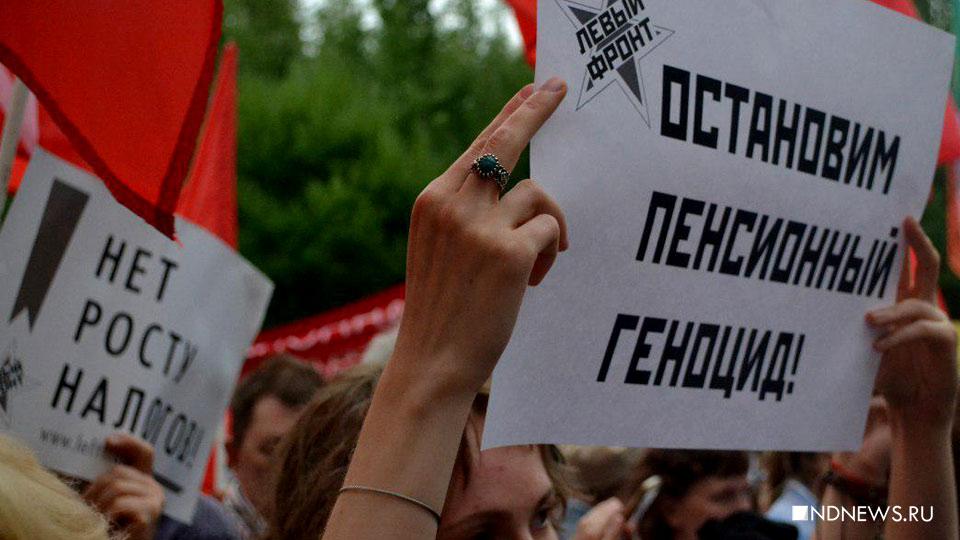 «Будьте вы прокляты!» Московский митинг против пенсионной реформы отправил Путина и Медведева в отставку