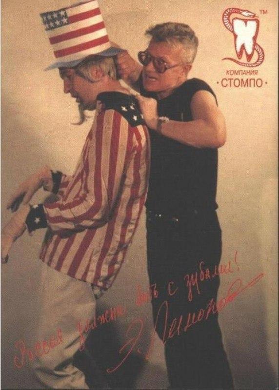 Эдуард Лимонов в рекламе стоматологической клиники, середина 1990-х.