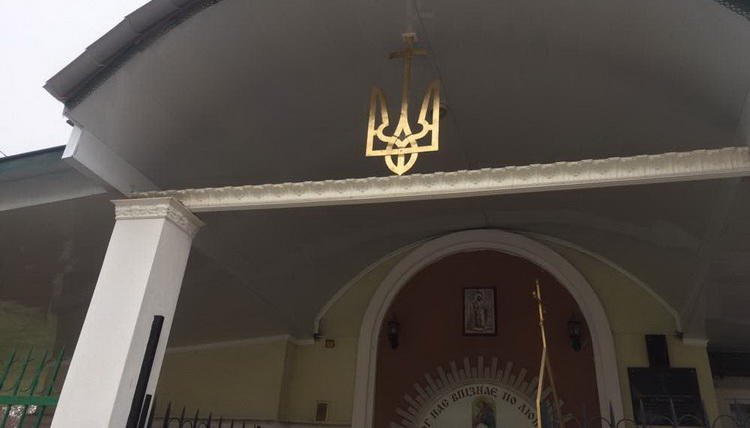 В украинских церквях вместо крестов ставят трезубцы