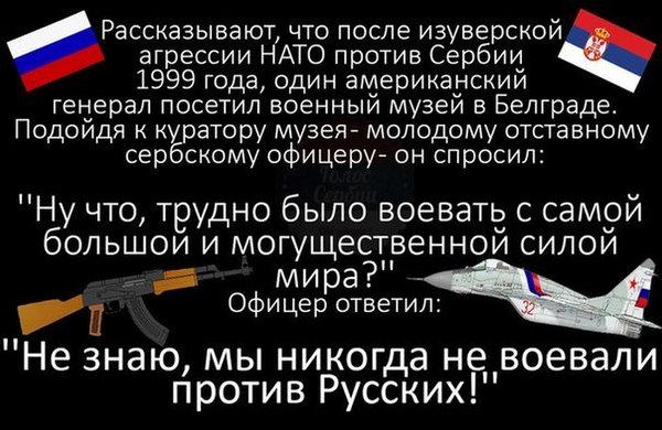 Сербы — вот настоящие братья России! Впечатляющие примеры любви сербского народа к русским и нашей стране