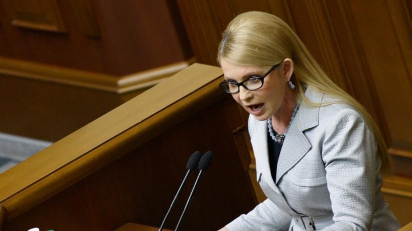 «Порошенко будет сложно ей противостоять»: как Юлия Тимошенко включилась в борьбу за пост президента Украины