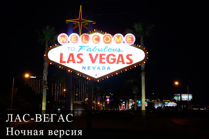Лас-Вегас ночью