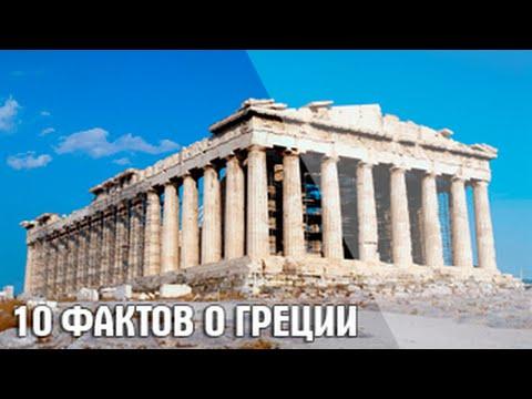 10 интересных фактов о Греции | Видео YouTube