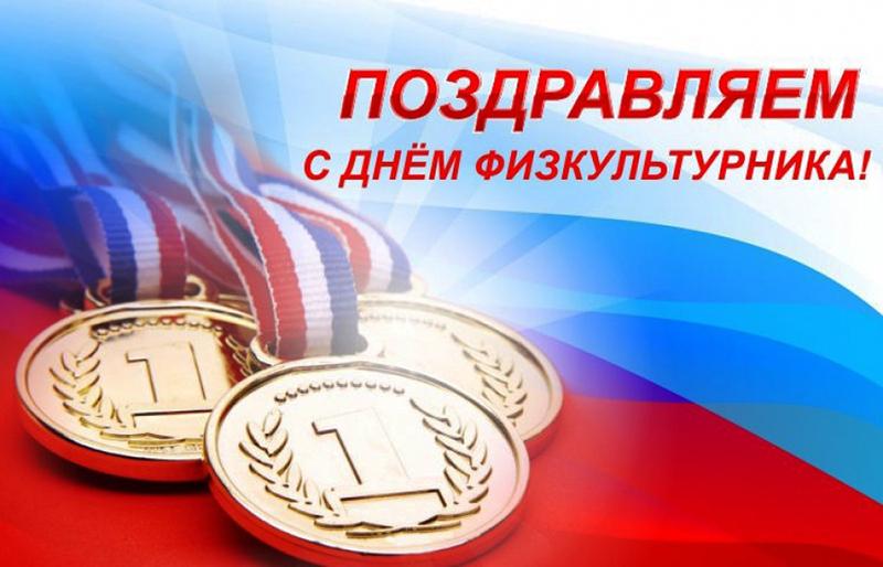 11 августа - День физкультурника в России