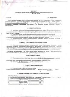 Махинации Федотовых в РАО: анализ динамики расходов