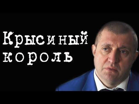 Крысиный король  #ДмитрийПотапенко