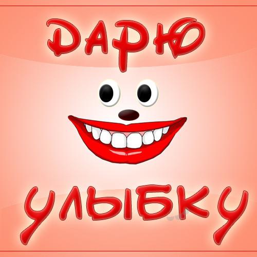 Позитив!!))))