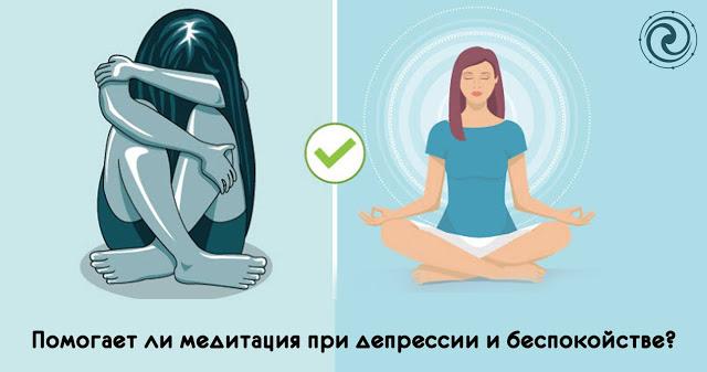 Помогает ли медитация при депрессии и беспокойстве?