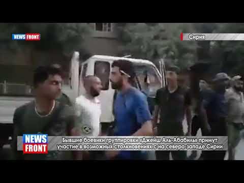 Бывшие боевики, перешедшие на сторону САА готовы к наступлению на Идлиб