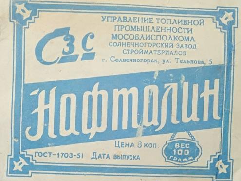 Почему в 1988 году в СССР запретили нафталин