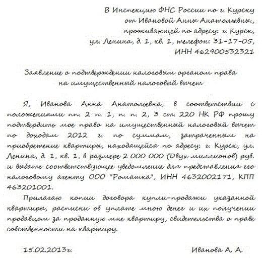 Как получить от государства 260 000 рублей 4