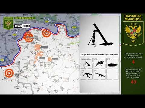 Карта обстрелов ЛНР за сутки. 14 января 2019