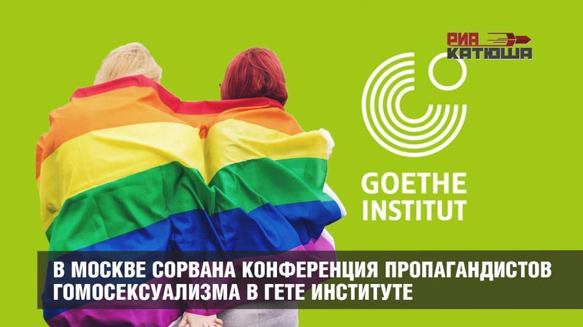 В Москве сорвана конференция пропагандистов гомосексуализма в Гете институте
