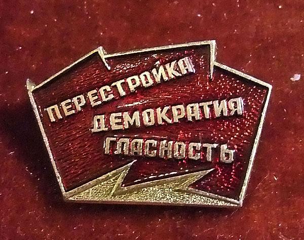 Перестройка! 1985 - 1991