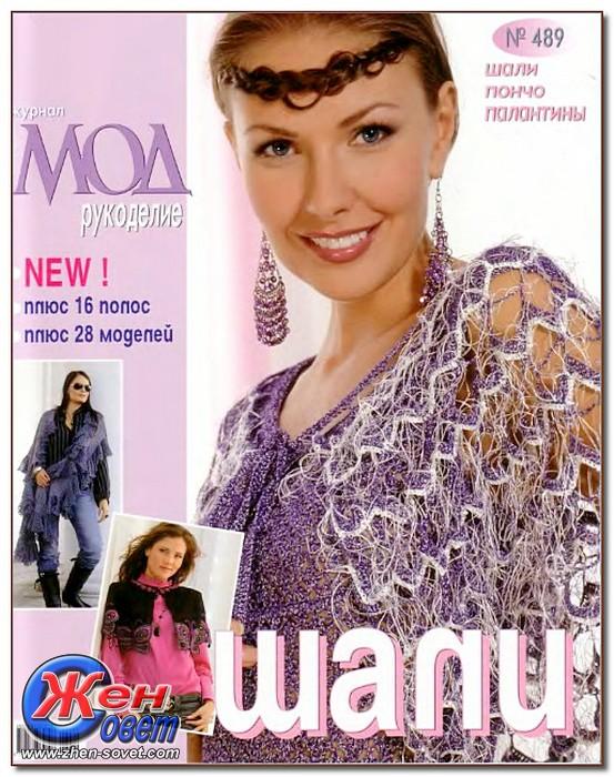 512 журнал мод вязание крючком