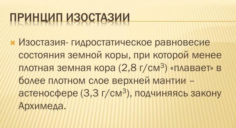Оглушительные результаты гравиметрических измерений