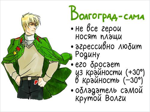 Человек-Волгоград - крутой парень
