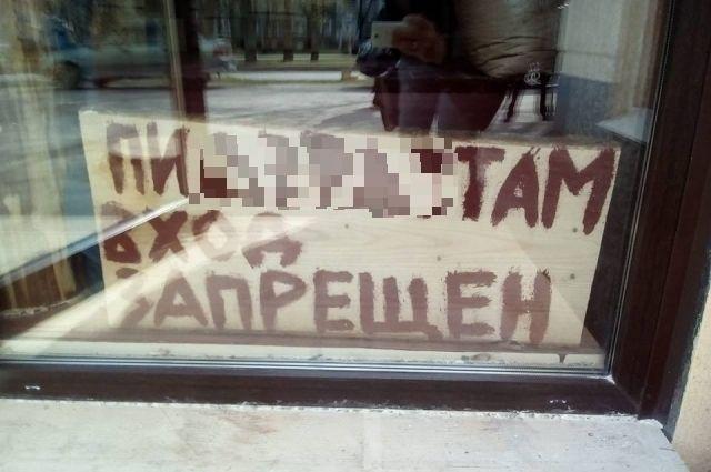 Полиция не нашла оскорбительных слов в табличках скандального магазина Пермь, Скандал, Табличка, Магазин