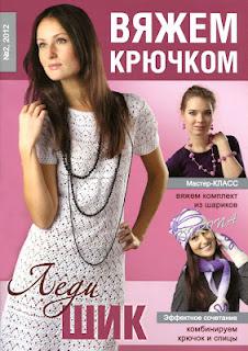 Вяжем крючком №2 2012