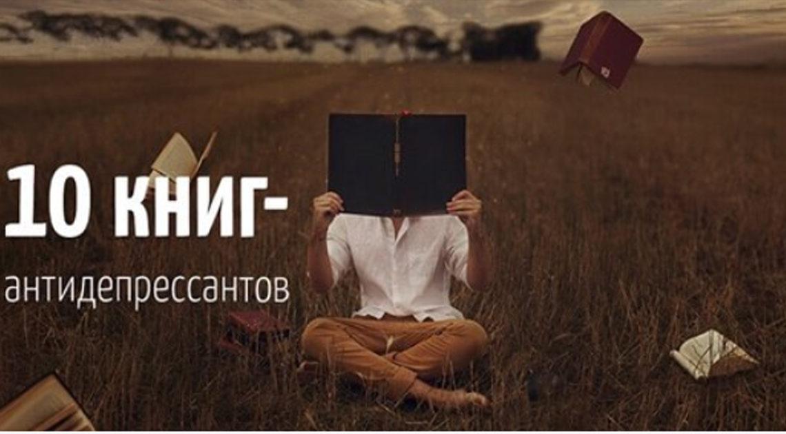 10 книг, которые нужно читат…