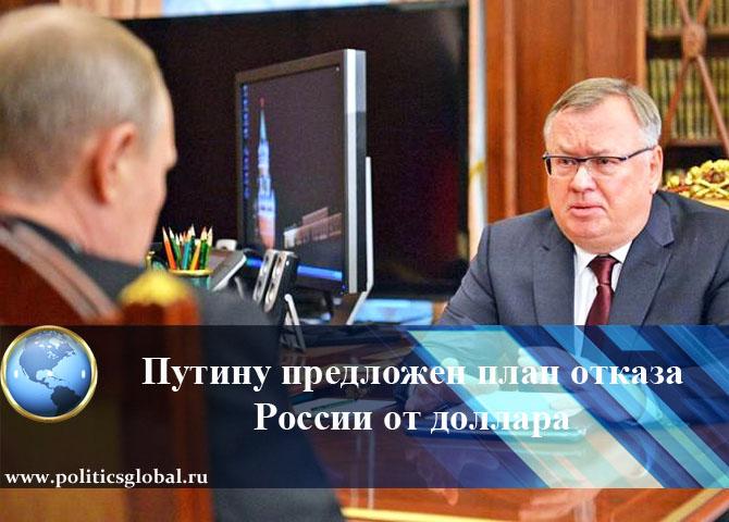 Путину предложен план отказа России от доллара