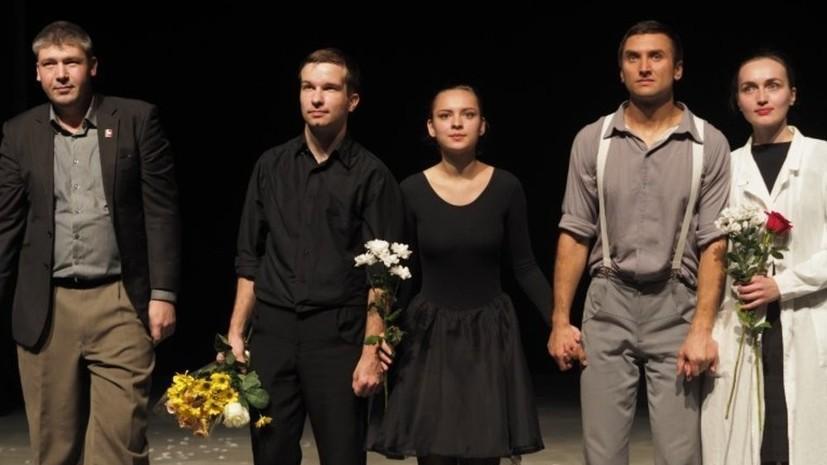 Театр из Удмуртии стал лауреатом международного фестиваля