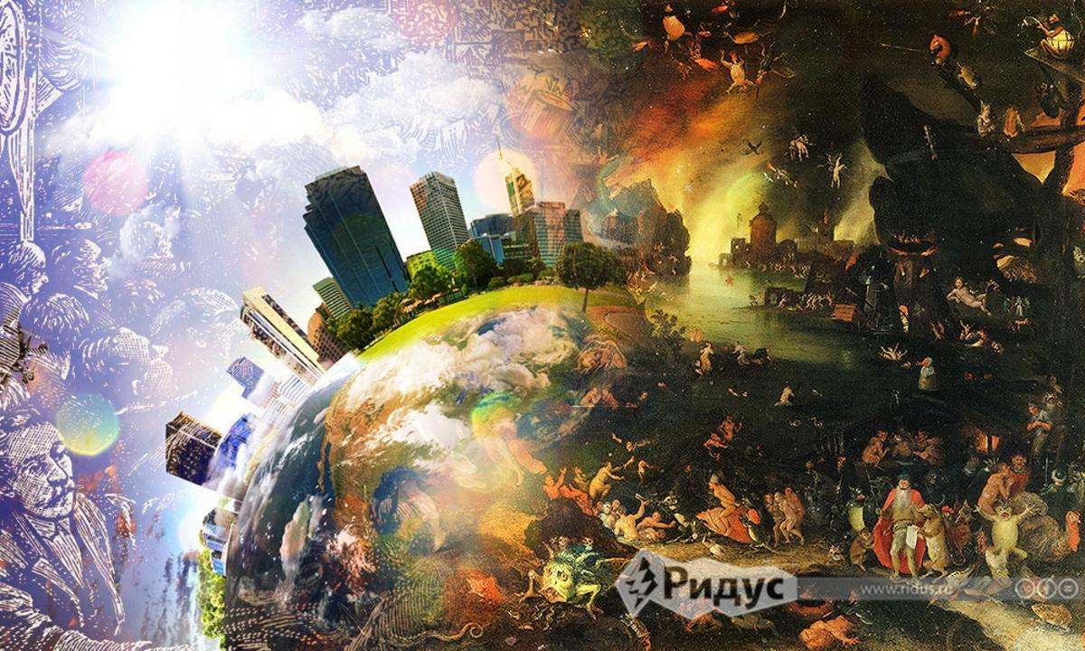 Куда несется мир: в прекрасный рай или кромешный ад