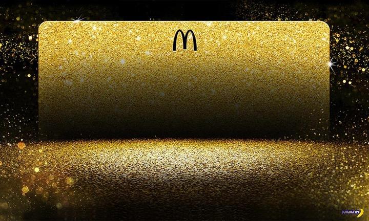 Золотая карточка в Макдональдс!